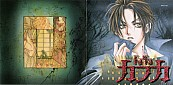 cain drama cd 1 - booklet cover