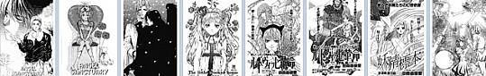 Les 8 pages de titre insérées pour chaque saison : Angel Sanctuary (2), God Child (2), Ludwig Revolution (2), Fairy Cube (2). La dernière est en fait une planche et non une title page ! (Ici mes scans au lieu de ceux de l'agenda.)