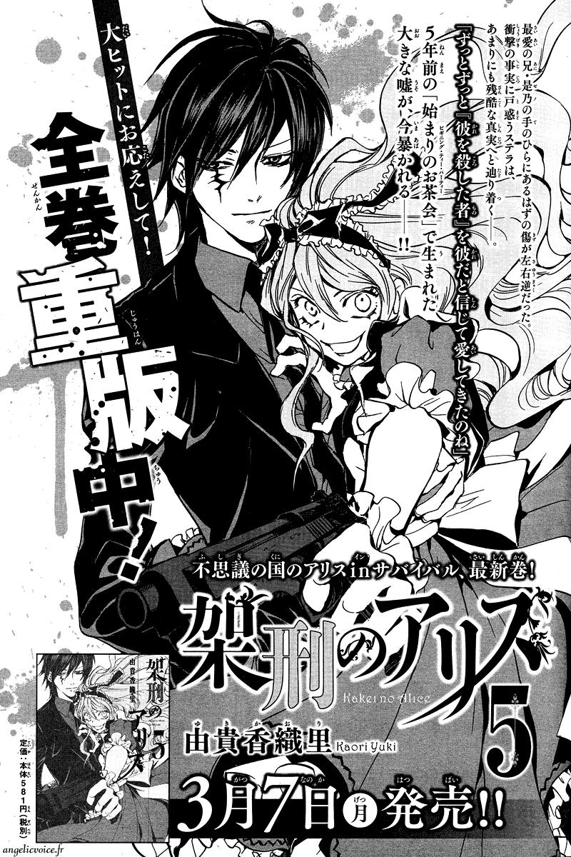 alice murderland manga