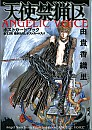 angelicvoice-cover