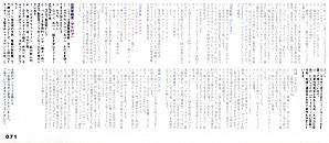 Réponse de Kaori Yuki au questionnaire