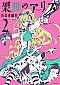 Kakei no Alice vol 2 - 9784063807257 (7 novembre 2014)