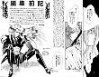 Tôbôsha (les fugitifs), page 3 par Kaori Yuki; page 9 du doujin par Eiki Shimario