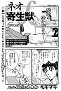 Case 2: Kinjirareta Asobi (jeu interdit)