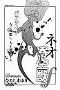Case 8: Atarashiki Hitotsuno (un nouveau)