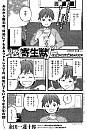 Case 9: Sonogo ikaga osugoshi desu ka? (comment ça va depuis le temps ?)