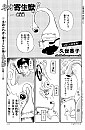Case 11: Kiseishoku (nourriture de parasite)