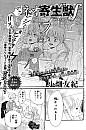 Case 12: Daisuki dakara (car je l'adore)