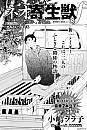 Case 14: Kimi to itsumademo (je serai toujours avec toi)