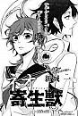 Case 15: Toshoshitsu no himitsu (le secret de la bibliothèque)