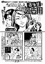 2: Kisei!! Ekoda-chan