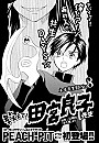 8: Oshiete! Tamiya Ryouko Sensei