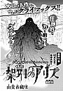Chapter 44 (final)